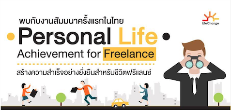 งานสัมนา Personal Life Achievement for Freelance